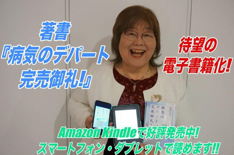 鮫島京子の電子書籍